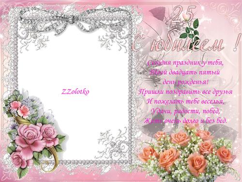 Поздравление юбилеем людмиле стихах фото 254
