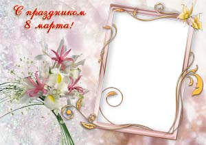 http://yrokityt.at.ua/ramki/8_marta.jpg